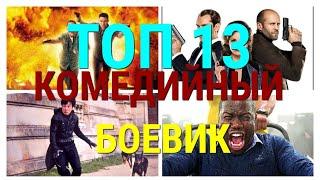 ТОП 13 КОМЕДИЙНЫХ БОЕВИКОВ