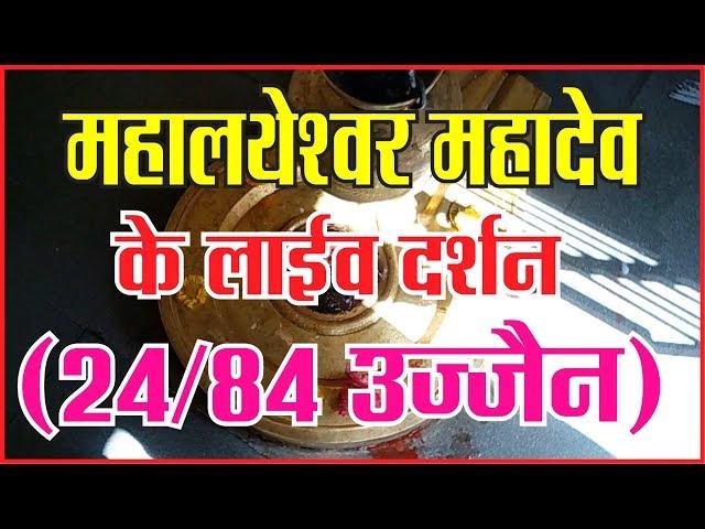 महालयेश्वर महादेव के लाईव दर्शन (24/84 उज्जैन),#hindi #breaking #news #apnidilli