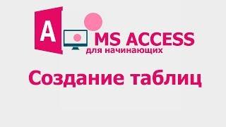 MS Access для начинающих. Урок 2. Создание таблиц