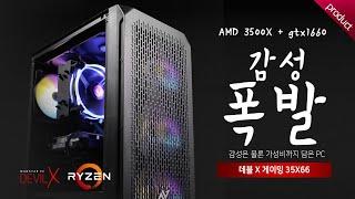 요즘 잘나가는 가성비 추천 게이밍사양 AMD 3500X…