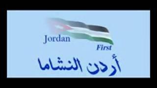 هواكي يا أردن احمد العلي بشرة خير الاردنية
