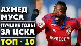 Ахмед Муса   Лучшие голы за ЦСКА   ТОП-10 ● Ahmed Musa   Best goals for CSKA ▶ iLoveCSKAvideo