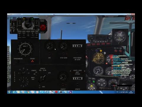 Как пользоваться РСБН-2С на Ан-24