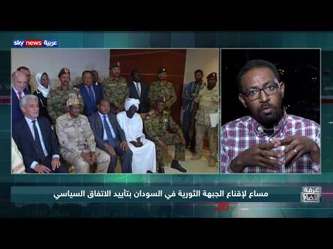 مساع لإقناع الجبهة الثورية في السودان بتأييد الاتفاق السياسي  - نشر قبل 12 ساعة