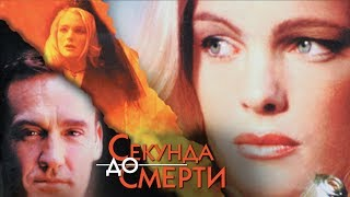 Секунда до смерти HD (2000) / Second to die HD (триллер)