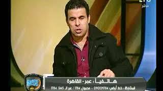 رضا عبد العال: عمرو السولية أفضل من  اشرف روقا