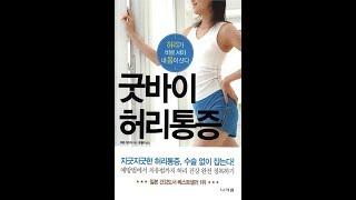 도서 굿바이 허리통증 요점 정리  8