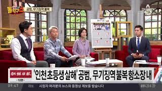 '무기징역' 인천 초등생 살해 공범, 곧바로 항소