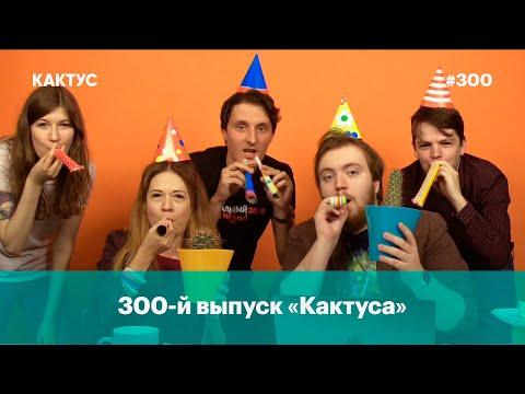 300-й выпуск «Кактуса»