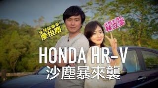 Honda HR-V 莎塵爆來襲 試駕 - 廖怡塵、林立雯【全民瘋車Bar】2