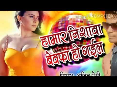 Hamar Nehawa Bewafa Ho Gayi