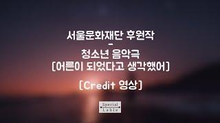 Credit 영상|함께한 사람들을 소개합니다 :)
