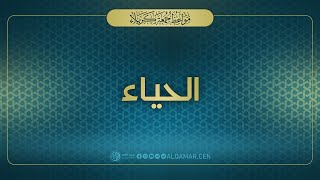 الحياء وزنا العين - السيد احمد الصافي