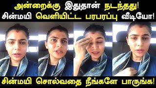 அன்னைக்கு இதுதான் நடந்தது! வைரமுத்து பற்றி சின்மயி வெளியிட்ட அதிரடி வீடியோ! Chinmayi Live video