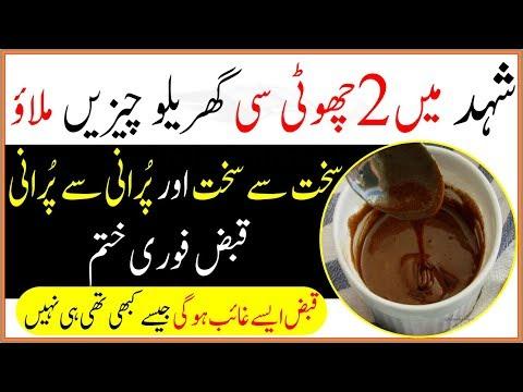 Sakht se Sakht Qabz Ka Fori ilaj In Urdu - Natural Constipation Treatment
