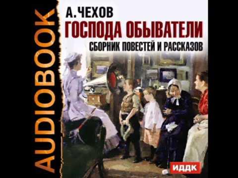 Аудиокнига. Чехов А.П. Господа обыватели. Сборник повестей и рассказов