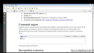 видео Обзор и тестирование бесплатных RDP-клиентов Android (2X Client, RDP Remote Lite, AccessToGo by Ericom)