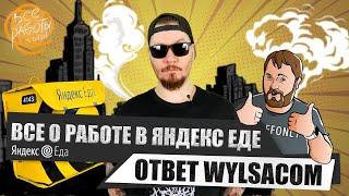 Все о работе в Яндекс Еде. Ответ каналу Wylsacom.