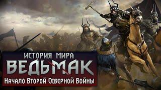История мира The Witcher: Вторая Северная Война. Начало. Часть 20