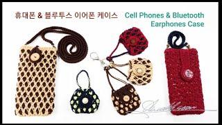 코바늘 뜨기(crochet knitting)-휴대폰&a…
