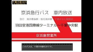 京浜急行バス 千葉中央駅~羽田空港線(急行) 車内放送
