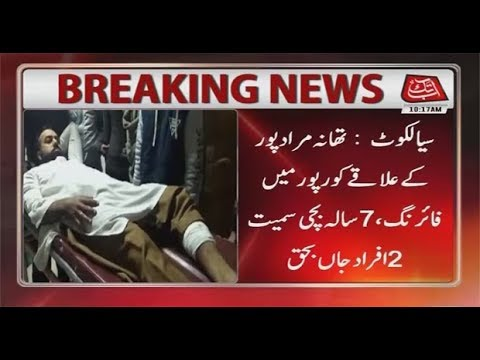 Two Killed In Sialkot Firing