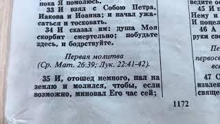 692 Воскресенье.Чтение Библии