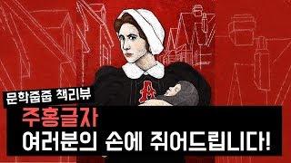 """""""주홍글자"""" by 나다니엘 호손 한번…"""