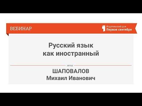 Шаповалов М.И. ИКТ в преподавании русского языка и литературы (русский язык как иностранный)