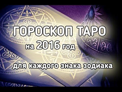 таро 2016 скачать торрент - фото 11