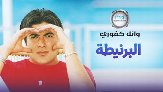 وائل كفوري - البرنيطة