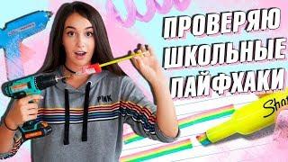 BACK TO SCHOOL: ПРОВЕРКА ШКОЛЬНЫХ ЛАЙФХАКОВ || Vasilisa