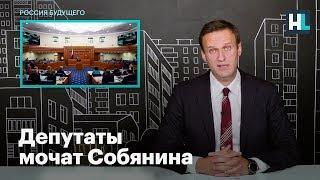 Download Депутаты мочат Собянина Mp3 and Videos