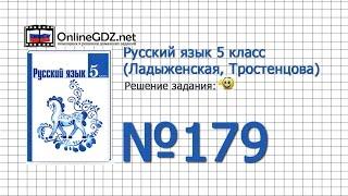 Задание № 179 — Русский язык 5 класс (Ладыженская, Тростенцова)