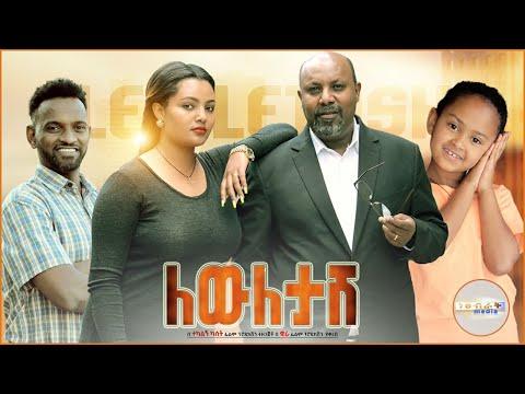 ለውለታሽ – Ethiopian Movie Leweletash 2020 Full Length Ethiopian Film Lewuletash 2020 Lewletash