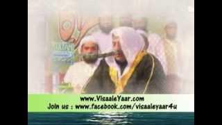 Beautiful Quran Recitation( Qari Rafat Hussain In Pakistan)By Visaal