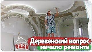Деревенский вопрос / начало ремонта , демонтаж и черновая работа...