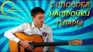 Как настроить гитару? 3 способа.