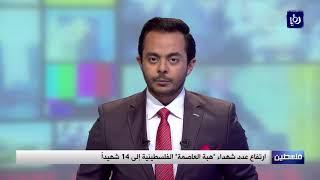 """ارتفاع عدد شهداء """"هبّة العاصمة"""" الفلسطينية إلى 14 شهيداً"""
