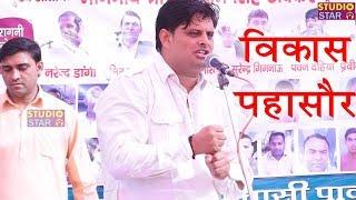 विकास की इस रागनी ने पूरे हरियाणा में तहलका मचा रखा है   आज की हकीकत बताई   Latest Haryanvi Ragni