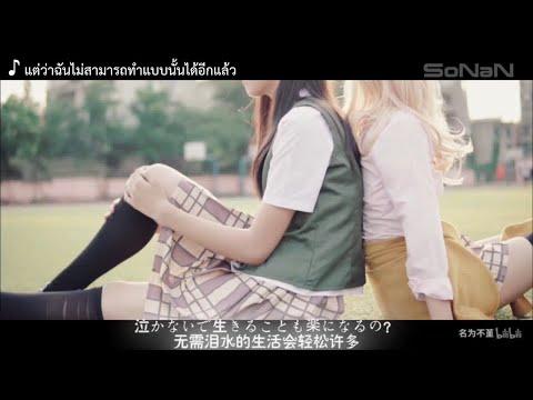 [ซับไทย] FMV Citrus (Live Action) -  心做し - Majiko แปลไทย [Yuri]