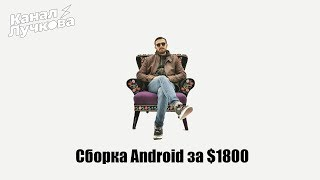 СБОРКА ANDROID ДЛЯ МАЖОРА ЗА $1800