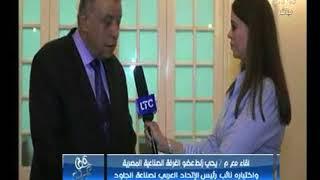 بالفيديو .. لقاء مع م/يحي زلط واختياره نائب رئيس الإتحاد العربي لصناعة الجلود