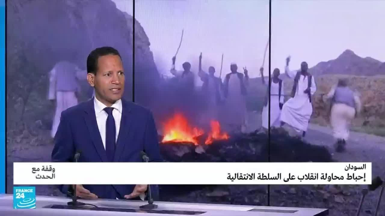 ما المعلومات المتوفرة عن محاولة -الانقلاب الفاشلة- في السودان؟