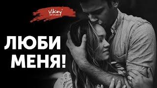"""Стихи """"Люби меня!"""" Р. Казаковой, читает В. Корженевский (Vikey), 0+"""