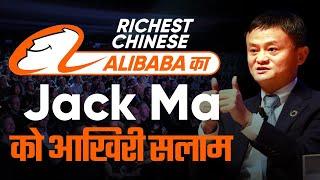 Richest Chinese, Alibaba का Jack Ma को आखिरी सलाम