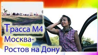 В СОЧИ на машине Ч.1  Дорога от Москвы до Ростова