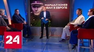 Освободители или оккупанты? Как Европа относится к подвигу советского солдата - Россия 24