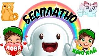 Как получить стикеры Вконтакте БЕСПЛАТНО!!! Все комбинации Sprite