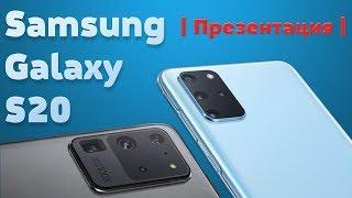 Презентация Samsung Galaxy S20, S20 ultra и Z FLIP - лучшие смартфоны в 2020!